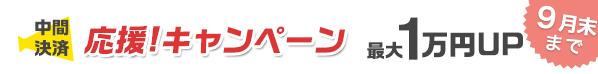 最大1万円アップ!中間決算応援キャンペーン