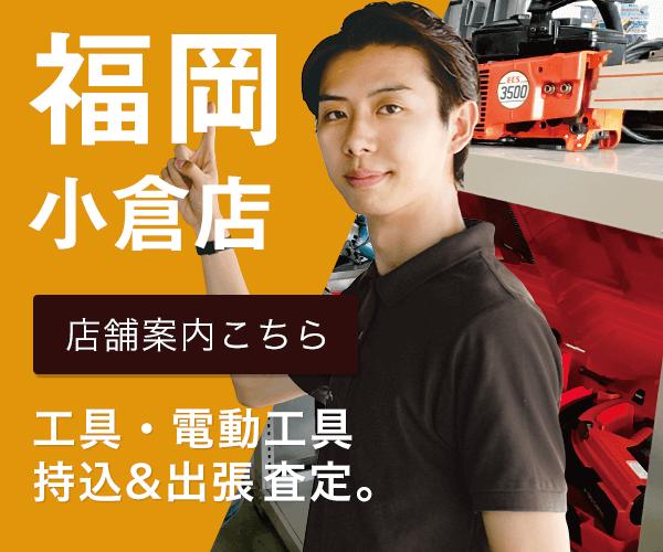 持込査定 福岡小倉店