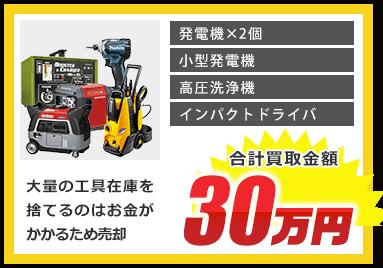 発電機2個 小型発電機 高圧洗浄機 インパクトドライバ 合計買取金額30万円 大量の工具在庫を捨てるのはお金がかかるため売却