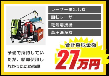 レーザー墨出し機 回転レーザー 電気溶接機 高圧洗浄機 合計買取金額27万円 予備で所持していたが結局使用しなかったため売却
