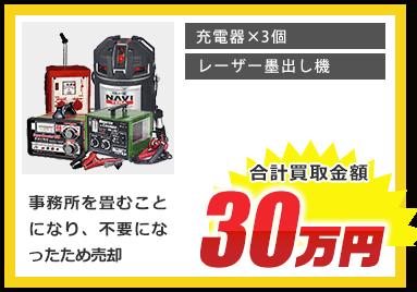 充電器3個 レーザー墨出し機 合計買取金額30万円 事務所をたたむことになり、不要になったため売却