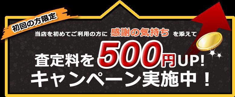 電動工具買取 査定料500円UPキャンペーン実施中