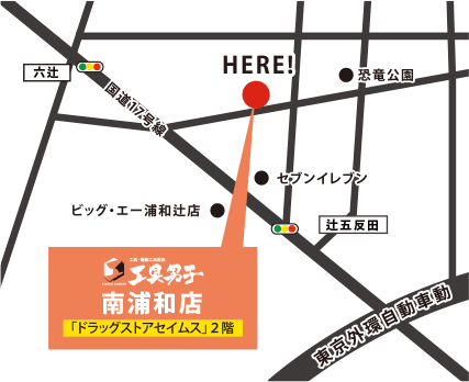 南浦和店 地図