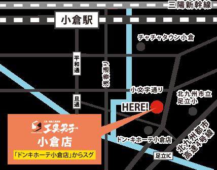 小倉店 地図