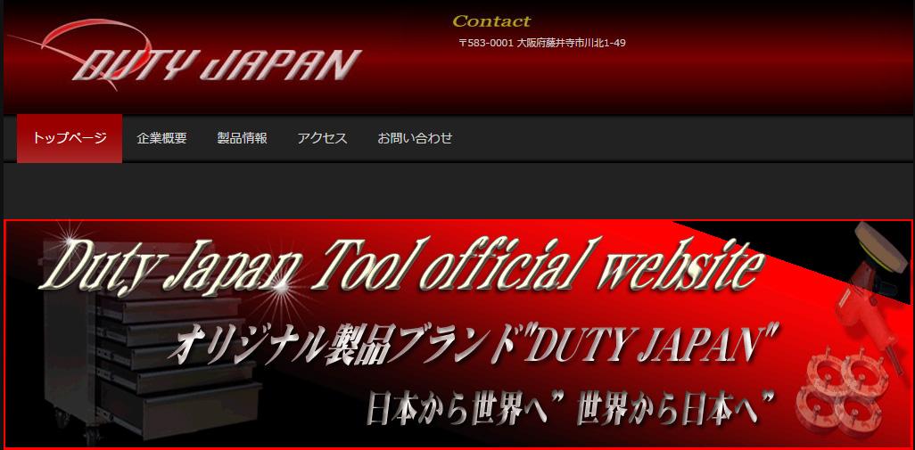 多種多様なアイテムを取り扱っているDuty Japan® について