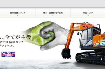 建設機械の代表的メーカー、日立建機について知りたい! アイキャッチ画像