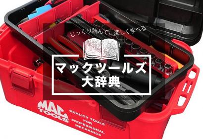 マックツールズ徹底分析!工具箱ドライバーラチェットが人気商品。キャビネットなども紹介。 アイキャッチ画像
