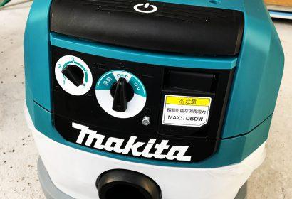 マキタ 集塵機30選|乾湿両用や粉塵専用、どれを選ぶ?人気&おすすめ大公開