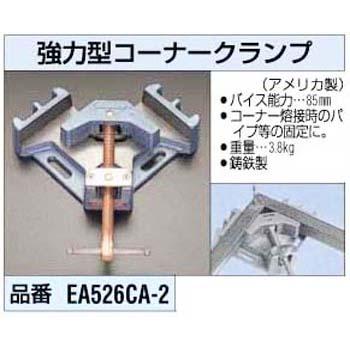 ESCO コーナークランプ EA526CA-2