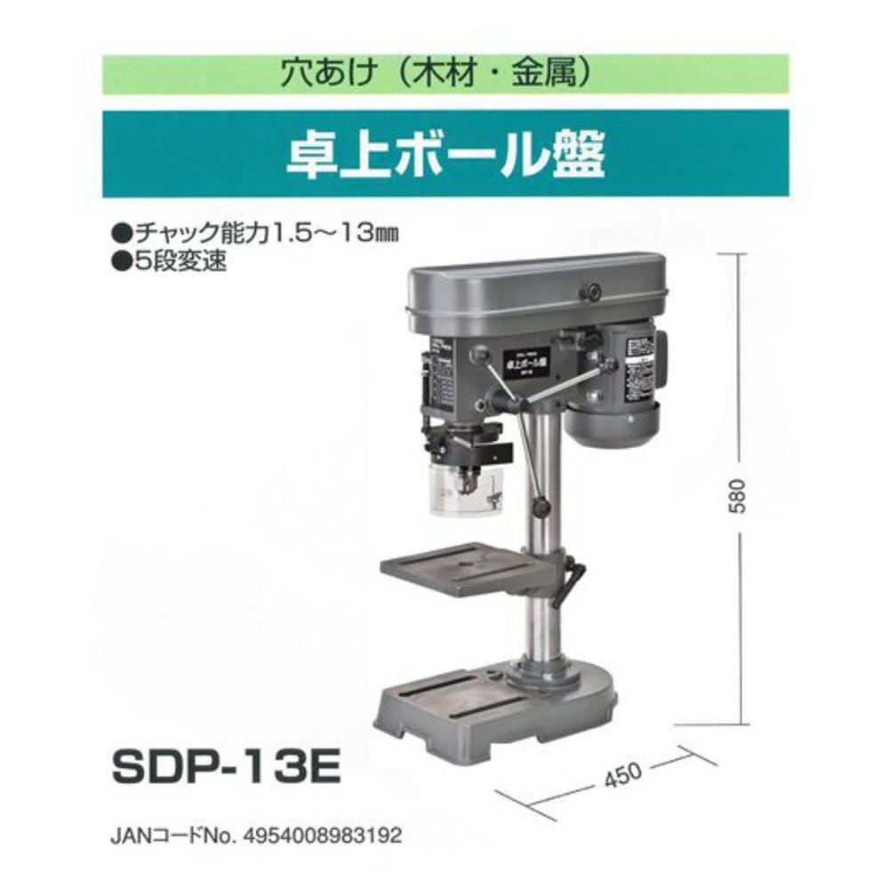 新興製作所/SDP-13E
