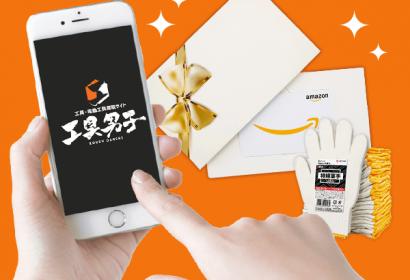 【最大1万円が当たる!】工具男子のamazonギフト券プレゼントキャンペーン
