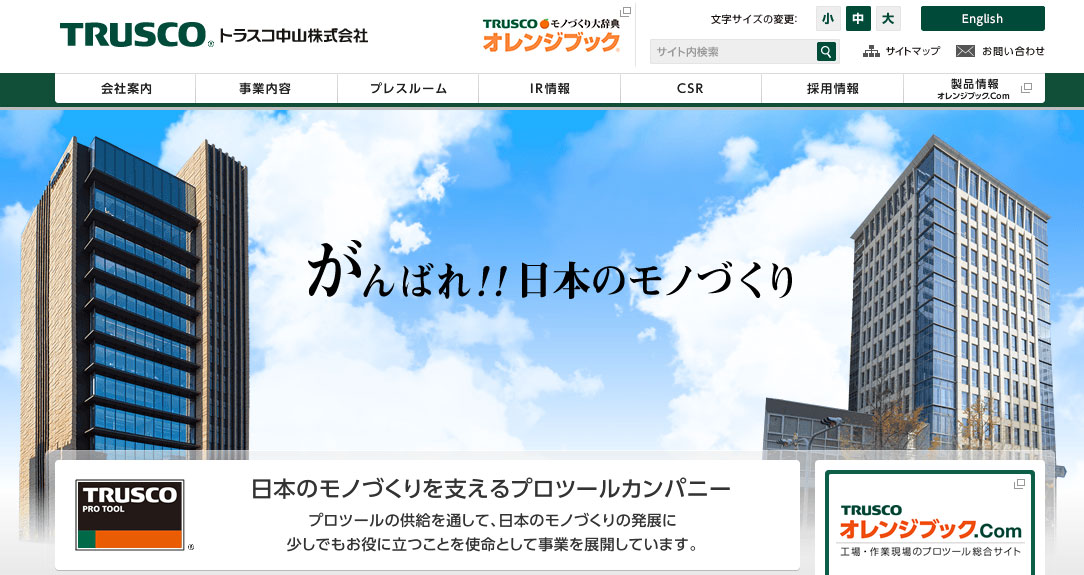 TRUSUCO中山株式会社