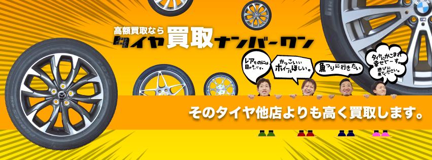 買取 タイヤ