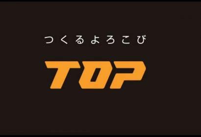トップ工業(TOP)各種レンチ5選|ラチェットやモンキーレンチなど評判の人気アイテムをご紹介 アイキャッチ画像