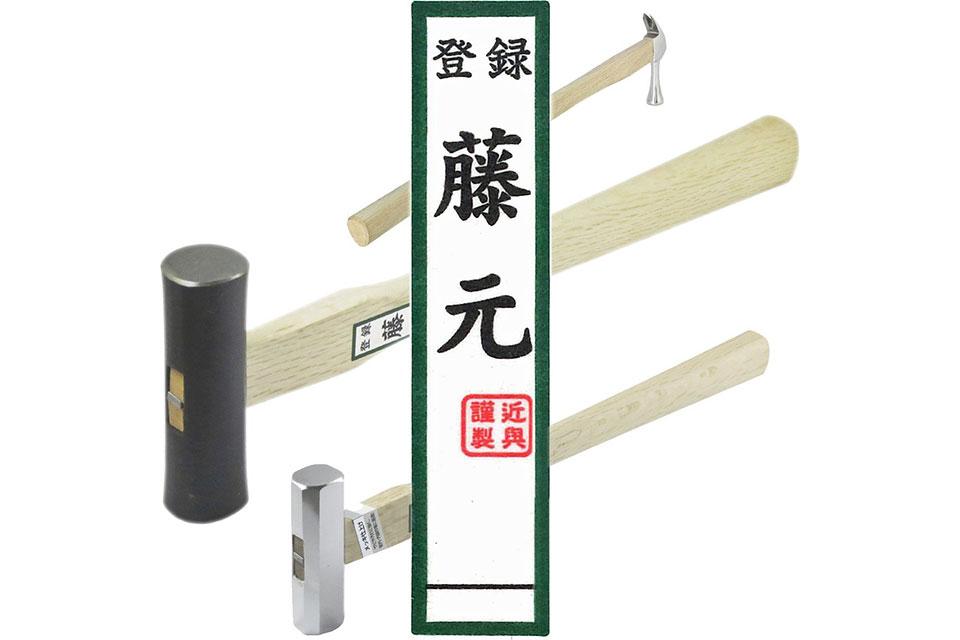 藤元 本職用 八角玄能 メッキ仕上げ 300g 樫材使用 尺1柄