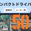 インパクトドライバー 50選