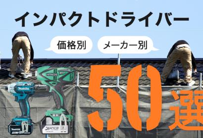おすすめインパクトドライバー50選|価格・メーカー別で初心者からプロ仕様、まで選び方や使い方を紹介 アイキャッチ画像