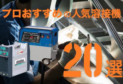 プロおすすめの人気溶接機20選|DIYで使える直流・交流100V&200Vアーク溶接機から現場で使える半自動溶接機まで。 アイキャッチ画像