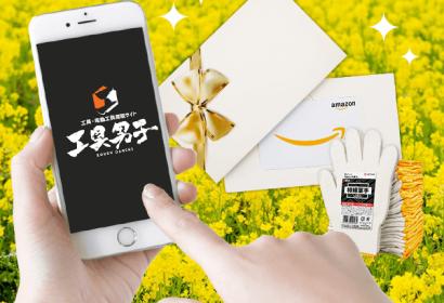 【総額3万円!】Amazonギフト券が当たる工具男子のプレゼントキャンペーン アイキャッチ画像
