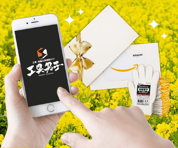 【総額3万円!】Amazonギフト券が当たる工具男子のプレゼントキャンペーン