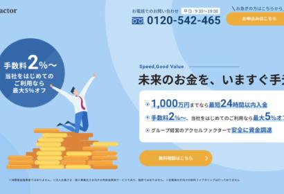 ファクタリング会社比較&格付け 東京おすすめ業者12社【 2021年版】