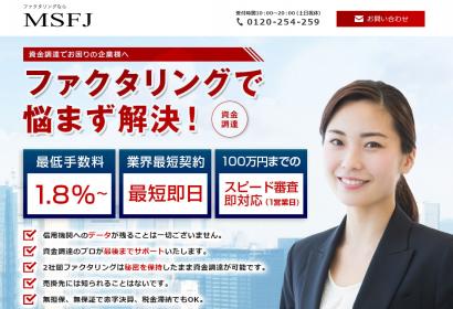 MSFJ株式会社の口コミと評判|ファクタリング会社徹底リサーチ アイキャッチ画像