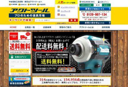 工具のアクトツールの買取店舗とその特徴、販売修理も対応中!? アイキャッチ画像