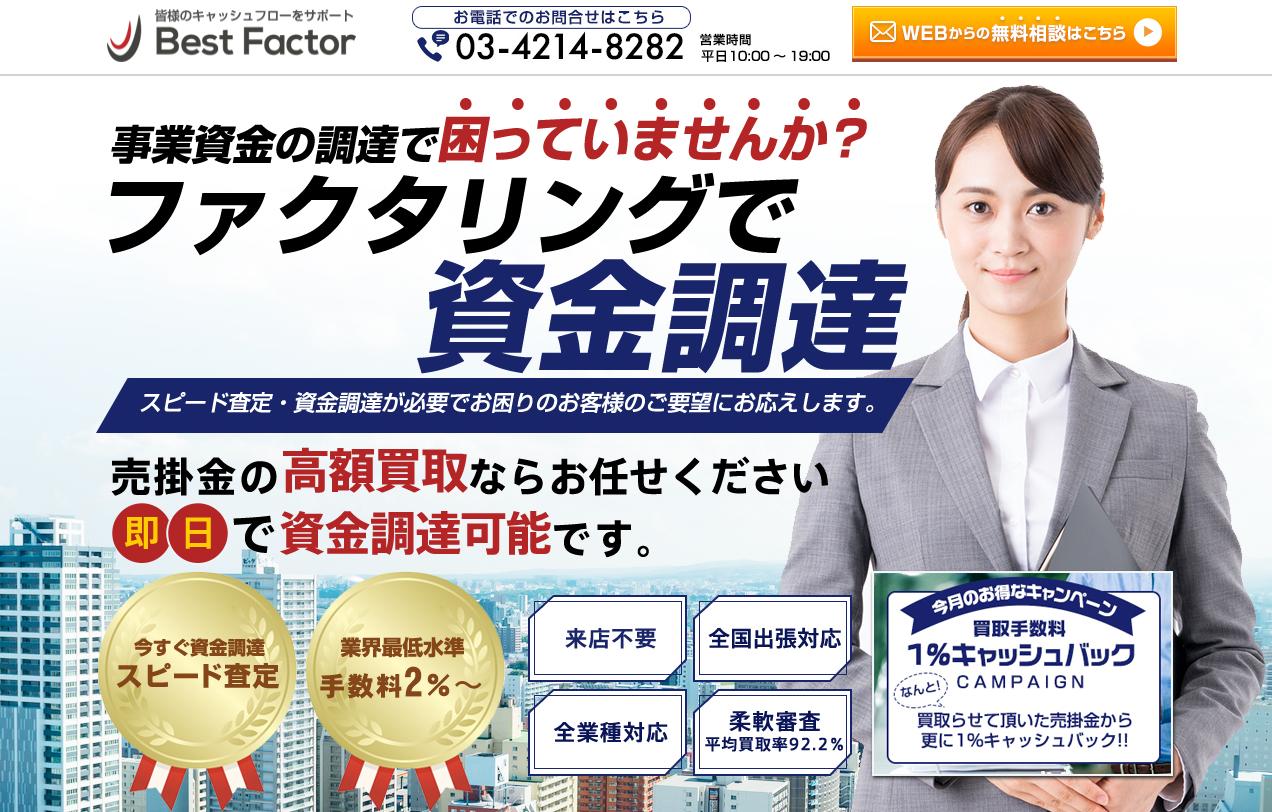 ファクタリング 手数料 そ くじ つ アンカー ガーディアン 福岡