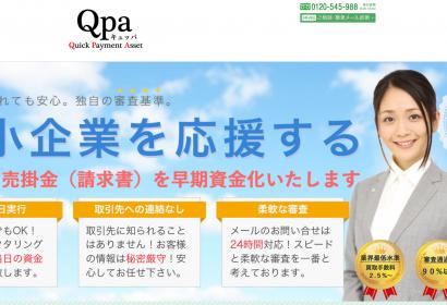 株式会社Qpaの口コミと評判|ファクタリング会社徹底リサーチ