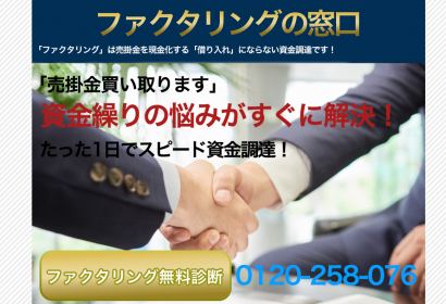 ジャパンマネジメントの口コミと評判|ファクタリング会社徹底リサーチ アイキャッチ画像