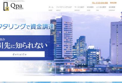 Qpa(キュッパ)評判・口コミ。ファクタリング業社調査