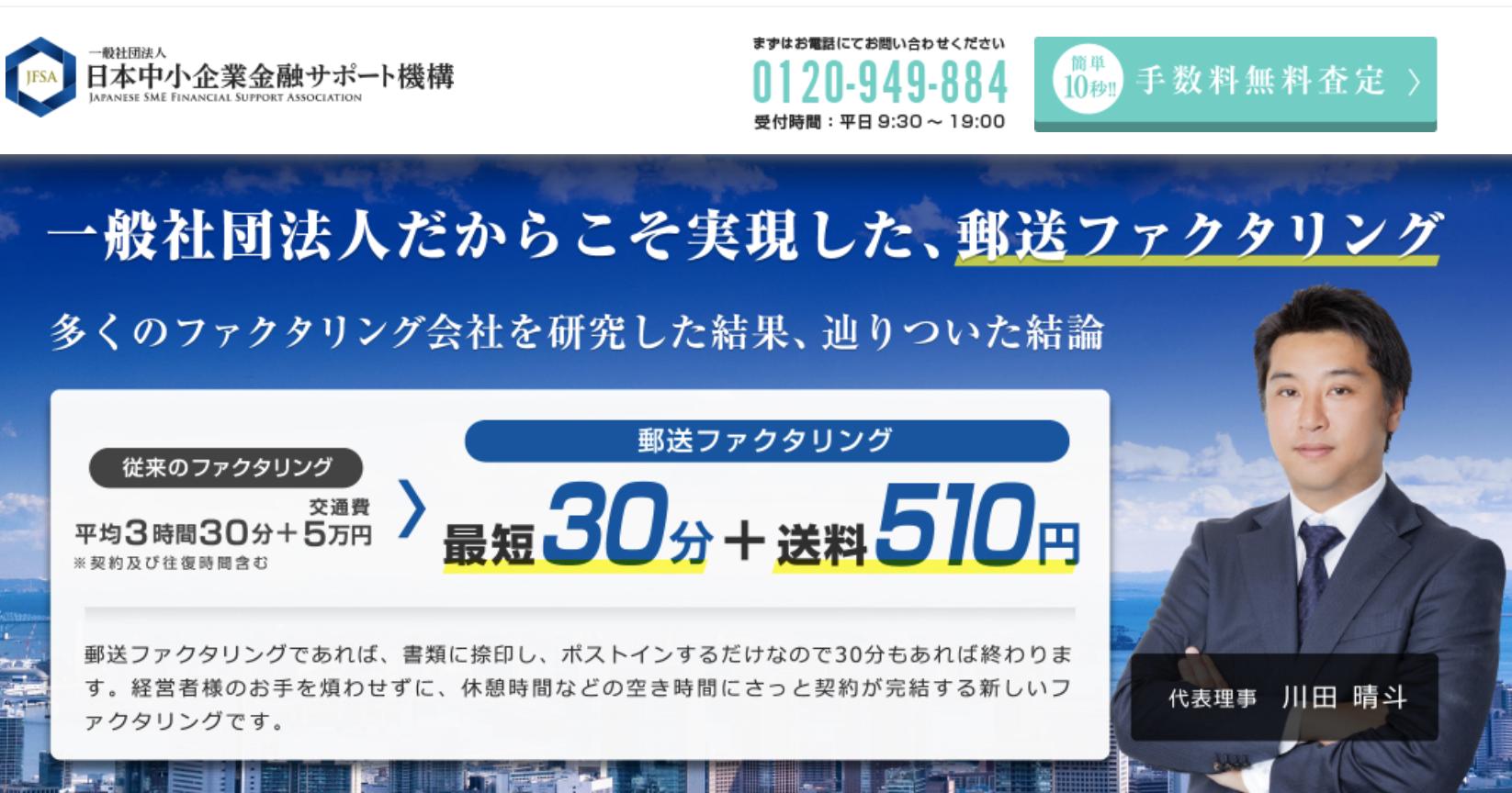日本中小企業金融サポート機構の特徴や評判をまとめました