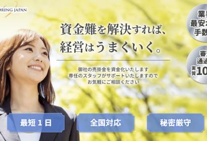 ファクタリングジャパンの評判と口コミ。ファクタリングジャパンを調査しました。 アイキャッチ画像