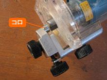 トリマーガイドは「コロ」と呼ばれるローラーが付いており、操作性が高いです。おもに面取り加工で活躍します。