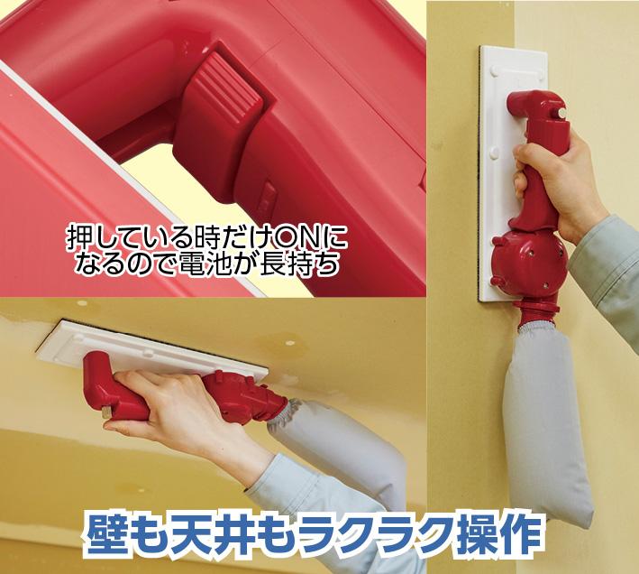ホース&コードレス ヤヨイ化学電池式集塵サンダー 楽雷