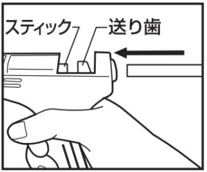 【使い方5】スティックを補充する