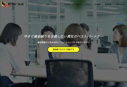 ファクタリング業者の株式会社K2ソリューションズとは?メリットやデメリットを解説 アイキャッチ画像