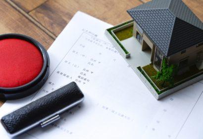 家を買うための住宅ローン基礎知識を徹底解説!返済額が安くなるコツとは?