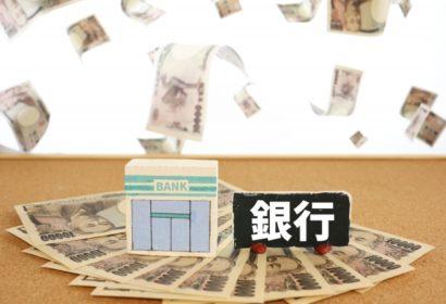 年収300万で借りれる住宅ローンの限度額はいくら?お金の知識を解説!