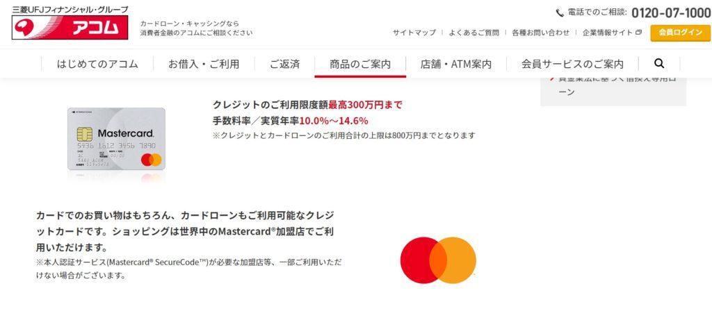 アコム クレジットカード