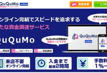 QuQuMo(ククモ)は最速2時間ファクタリング!特徴やメリットを解説 アイキャッチ画像