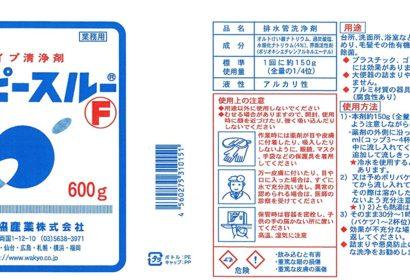 最強排水パイプ専用の洗浄剤「ピーピースルー」とは?その効果とは?