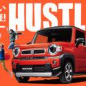 【ハスラー】を車中泊仕様にアレンジ!便利なアイテムを徹底紹介!
