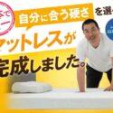 腰痛には【モットン】のマットレスがおすすめ!特徴から評判まで徹底解説!