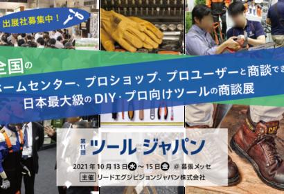 ツールジャパンとは?日本最大級のDIY・プロ向けツールの商談展 アイキャッチ画像