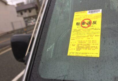【駐車監視員】とは?仕事内容から給料・必要な資格まで徹底解説! アイキャッチ画像
