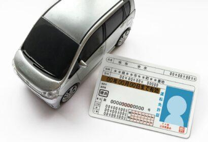免許証の12桁の番号の意味とは?数字から何がわかるか詳しく解説! アイキャッチ画像