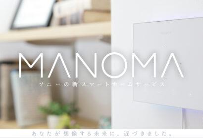 MANOMA(マノマ)を詳しく解説!料金から評判・口コミまで徹底調査! アイキャッチ画像