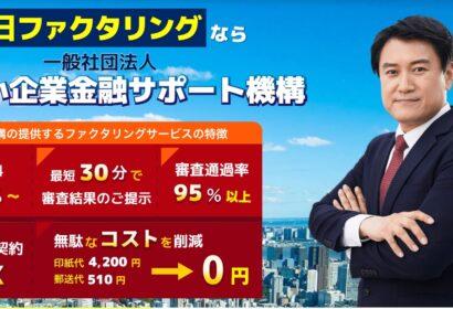 業界最低水準の手数料1.5%から利用できる!「日本中小企業金融サポート機構」を取材 アイキャッチ画像