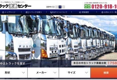 工具男子新聞がメディア、トラック流通センターに取り上げられました! アイキャッチ画像